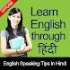 चलो अंग्रेजी सीखें Learn English Speaking in Hindi by Modern School