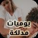 أسرار يوميات مدلكة مغربية by Matssa dev