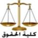 كلية الحقوق جامعة أسيوط by NEW-DEV