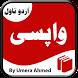 Wapsi - Urdu Novel by GlowingApps