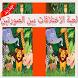 لعبة الفرق بين الصورتين للاذكياء - لعبة الاختلاف by Zarago apps