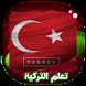 تعلم التركية حتى الاحتراف by Sanfora4Apps
