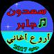 أغاني سعدون جابر2017 by MRIapp