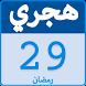Hijri Date Islamic Calendar by Appstall
