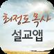 최정도목사 설교앱(임시 테스트용 견본) by (주)정보넷 www.jungbo.net