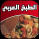 الطبخ العربي by DevMobilePro