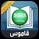 قاموس عربي عربي شامل by DibDic