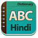 Hindi Dictionary by EyesDroid