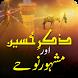 Salam Ya Hussain - (Noha 2016) by Generix Apps