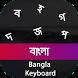 Bangla Input Keyboard by GrowUp Infotech