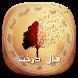 فال و طالع بینی درخت by abaas shojaei