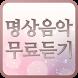 명상음악 무료듣기 - 마음이 편안해지고 잠 잘오는 음악 by ENTER7