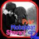 Pyar Mohabbat Shayari by R World