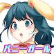 バニーガールになぁれ!〜放置系侵略ゲーム〜 by Inline planning Co., Ltd.