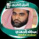 abdullah al juhani - holy quran by islamweb