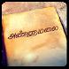Annamalai by TheMedia Pte Ltd