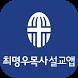 최명우목사 설교앱 by (주)정보넷 www.jungbo.net