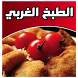 الطبخ الغربي by DevMobilePro