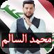 اغاني محمد السالم 2018 بدون نت by johnydev92