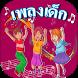 เพลงเด็ก เพลง ก ไก่ ABC Songs by Mawin