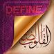el-Kulûbu'd-Dâria by Işık Yayıncılık Ticaret A.Ş.