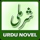Sharmeeli by Bushra Rehman - Urdu Novel