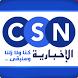 C.S.N الإخبارية