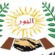 جمعية النور الخيرية by Nawar Talib