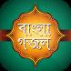 বাংলা গজল ও কবিতা ইসলামিক app by Dapp Studio
