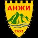 такси Анжи г. Каспийск by ООО СКАТ