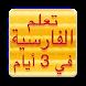تعلم اللغة الفارسية بالصوت by GamesForKids