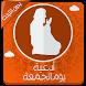 أدعية يوم الجمعة بدون نت by free quran mp3