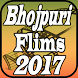 Bhojpuri Full Films 2017 by euro.bd.apps