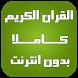 قران الكريم بدون انترنت كامل by USAAPP