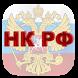 Налоговый кодекс РФ by jmlanier