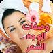 wasafat tabi3ia tajmil by App-Devone