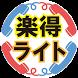 楽得発信ライト -賢く通話料節約- by M.Sakai