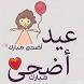 صور ورمزيات عيد الاضحى by Sanaa Apps
