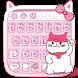 Cute Kitty Keyboard Theme by Keyboard Creative Park