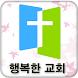 부산행복한교회 by CTS cBroadcasting