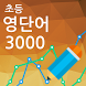 영단어 3000 초등 완벽정복 by EduFunCreative
