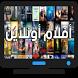 مشاهدة أفلام أون لاين 2017 by AplixGo
