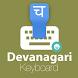 Devanagari Keyboard by Softcrust Solution