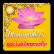 dhammalives ฟังวิทยุออนไลน์ by DwebsaleTeam