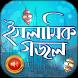 বাংলা গজল - Bangla Gojol Audio by Green App Studio