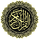 القرآن الكريم Al-Quran & Islam by QuranApps