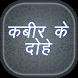 Kabir Ke Dohe by TwoBit