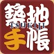 Tsukiji Gourmet Guide by Ea,inc