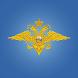МВД РОССИИ by Министерство внутренних дел Российской Федерации