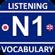 JRadio JLPT N1 Vocabulary